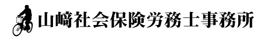 山崎社会保険労務士事務所